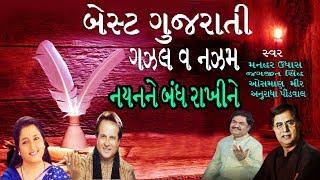 Download ગઝલ અને નઝ્મ (ગુજરાતી) || BEST GUJARATI GHAZAL - JAGJIT SINGH, MANHAR UDHAS, ANURADHA PAUDWAL Video