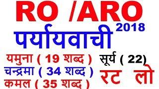 Download RO /ARO के लिए MOST IMPORTANT पर्यायवाची शब्द ( MAXIMUM WORDS) Video