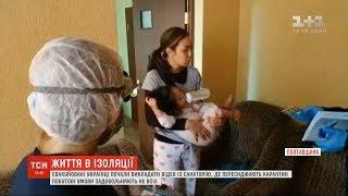 Download В яких умовах живуть евакуйовані з Китаю українці та іноземці Video