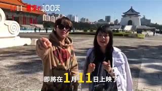 Download 【借來的100天】Homestay 演員問候篇~2019/1/11 限時重生 Video