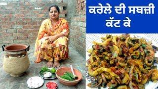 Download Karele De Sabji    Fried Bitter Gourd with Onion    Life of Punjab    Punjabi Cooking Video