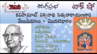KiranPrabha TalkShow on Super Star Hero Krishna - Part 1 Free