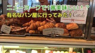 Download ニューヨークの美味しいパン屋さん!有名なパン屋に行ってきた! Video