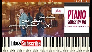 Download تعليم عزف اعلان بنك مصر - ابن مصر بيانو - رمضان 2019 Video