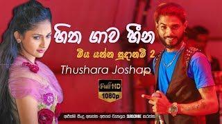 Download Hitha Gawa Heena Malige - Thushara Joshap Official Audio 2019 | Sahara Flash | Sinhala New Songs Video