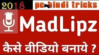 How to make video MadLipz app in hindi | shinerweb Free Download