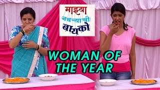 Download Woman Of The Year Competition At Gulmohar Society | Majhya Navryachi Bayko | Zee Marathi Serial Video