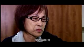 Download 酒駕防治宣導 曾御慈媽媽-傷心的眼淚 Video