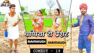 Download पप्पिया रो प्रेशर   Pappiya Ro Pressure   COMEDY    रमकुडी झमकुड़ी पार्ट 19    PRG COMEDY SHOW Video