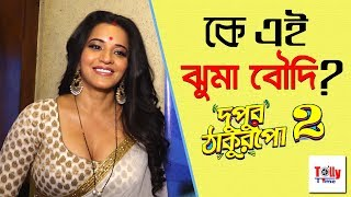 Download কে এই Jhuma Boudi? Dupur Thakurpo Season 2 | Monalisa Video