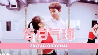 Download 【ZIGZAG ORIGINAL】告白气球 - 周杰伦 // Valentine // Wendy Wang Choreography Video