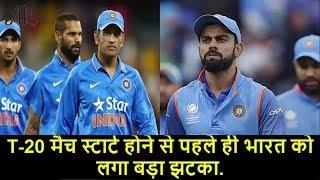 Download आज का T-20 मैच शुरू होने से पहले ही भारत को लग सकता है बड़ा झटका. Video