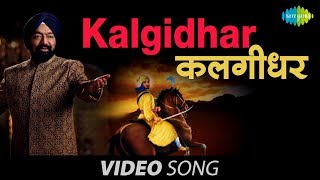 Download Kalgidhar | Vikramjit Singh Sahney | Sikhi Tyag Te Shoorveerta | Punjabi Full Song Video