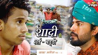 Download शादी री शर्त चड्डो   Shadi Ri Shart Chaddo  काका भतीजा राजस्थानी सुपरहिट कॉमेडी भाग 12  PRG MUSIC Video