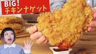Download 10倍サイズ‼ BIG!チキンナゲット【ロシアン佐藤】【料理レシピはParty Kitchen🎉】 Video