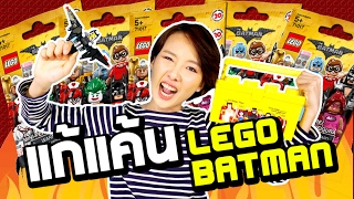 Download ซอฟรีวิว แก้แค้น!! แกะเลโก้แบทแมน โจ๊กเกอร์ ฮาลี่ควิ้น!【THE LEGO BATMAN MOVIE: Minifigures 】 Video