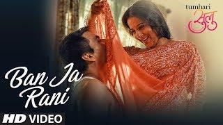 Download Tumhari Sulu: ″Ban Ja Rani″ Video Song | Vidya Balan | Guru Randhawa Video