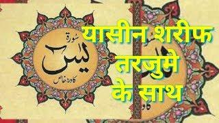Download Yasin sharif tarjuma ke sath Video
