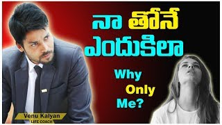 Download Best Telugu Motivational Video   Why me Only God ?   Venu Kalyan   Life Coach. Video