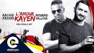 Download Mourad Majjoud & Rachid Kasmi - L'amour Kayen | مراد مجود و رشيد قاسمي (حصريا) 2017 Video