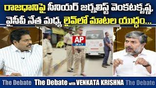 Download Argument Between Journalist Venkata Krishna and YCP Leader Narayana Murthy over AP Cabinet Meeting Video