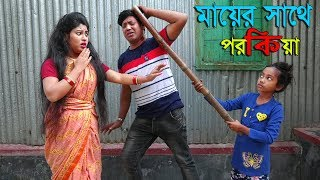 Download মায়ের সাথে পরকীয়া । জীবন বদলে দেয়া কাহিনি   mayer sathe porokiya   bengali new sort film 2019 Video