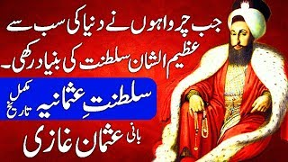 Download Complete History of Ottoman Empire / Ghazi Osman Founder of Ottoman Empire. Hindi & Urdu Video