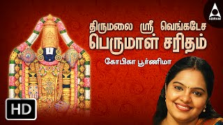 Download Thirumalai Sri Venkatesa Perumal Saritham Jukebox - Songs Of Perumal - Devotional Songs Video