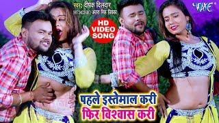 Download Deepak Dildar (VIDEO SONG) - पाहिले इस्तेमाल करी फेर बिश्बास करी - Latest Bhojpuri Video Songs 2019 Video