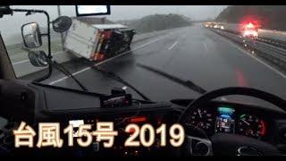 Download 大型トラックで台風15号 暴風域で運転するとこうなります、運転は控えましょう POV Trucking | Driving in typhoon Video