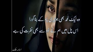 Download Heart Touching 2 Line sad Poetry|Best Urdu 2 Line sad Heart Broken Poetry|Adeel Hassan|SMS poetry| Video