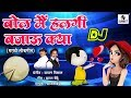 Download Bol Main Halgi Bajau Kya DJ - Hindi Marathi Mix Lokgeet - Official Audio - Sumeet Music Video
