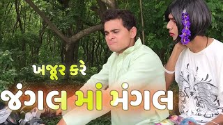Download Jigli Khajur - jungle ma mangal - gujarati funny videos Video