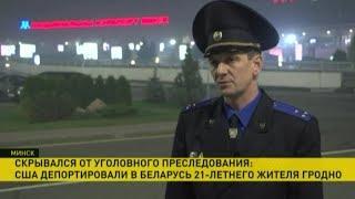 Download США депортировали скрывавшегося белоруса Video