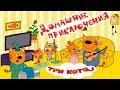 Download Три Кота: Домашние приключения по мультикам от СТС своя Музыкальная Группа Video