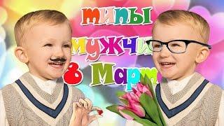 Download Типы МУЖЧИН на 8 МАРТА Video