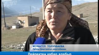 Download Лейлек: Кыргызстандын түштүк- батыш дарбазасы. Атайын чыгарылыш Video