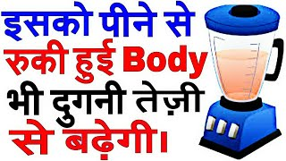 Download After workout drink/post workout drink hindi/size gain protein shake hindi Video
