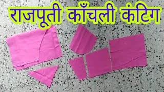 Download Rajputi Poshak Cutting 💖💖||Rajputi kanchali Cutting||राजपूती काँचली कंटिग|| Video