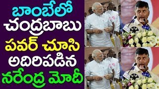 Download PM Modi Got Shock Over CM Chandrababu Capacity In Mumbai | Andhra Pradesh| Take One Media| TDP | BJP Video