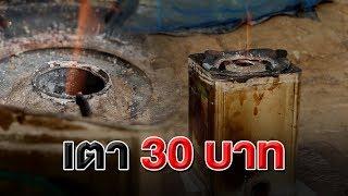 Download เตา 30 บาท ถูก ประหยัด ทนทาน ใคร ๆ ก็ทำได้ .... รู้ค่าพลังงาน 8 มิ.ย. 60 Video