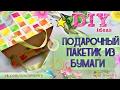 Download DIY: Подарочный пакет из бумаги. Упаковка подарка // by SJ Video