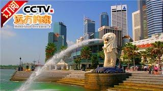 Download 《远方的家》 20161024 一带一路(38)新加坡:初识新加坡 | CCTV-4 Video