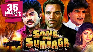Download Sone Pe Suhaaga (1988) Full Hindi Movie | Dharmendra, Sridevi, Anil Kapoor, Poonam Dhillon Video