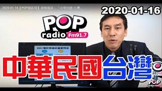 Download 2020-01-16【POP撞新聞】黃暐瀚談:「中華民國 台灣」 Video