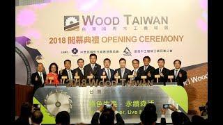 Download 2018年台灣國際木工機械展 聚焦智慧製造 Video