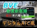 Download BVE 都営新宿線 急行 本八幡~新宿 デジタルATC風 Video