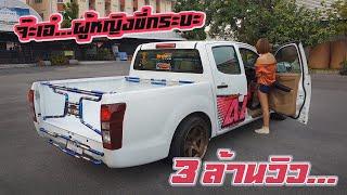 Download จ๊ะเอ๋ สาวสวยขับกระบะ พาชม D-max ส่วนตัวและเยี่ยมร้าน KIT RACING X Bar : รถซิ่งไทยแลนด์ Video