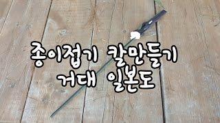 Download [페빌] 종이로 칼만들기 60cm 거대 사이즈 일본도! *페이퍼빌드, 학접기블록,origami katana) Video