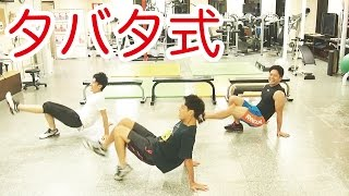 Download タバタ式トレーニング!ダイエットにオススメの脂肪燃焼メニュー! Video